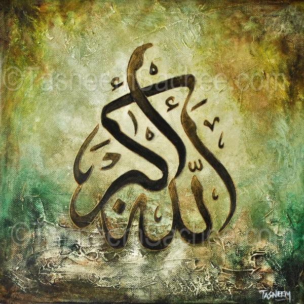 Allah-u-Akbar-green-brown