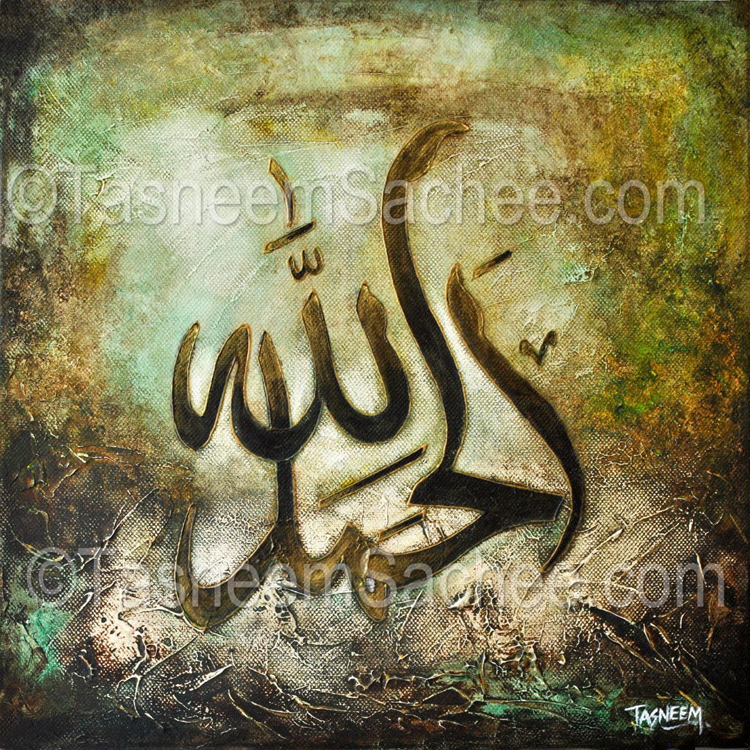 Quranic Calligraphy Alhamdulillah – Quotes of the Day